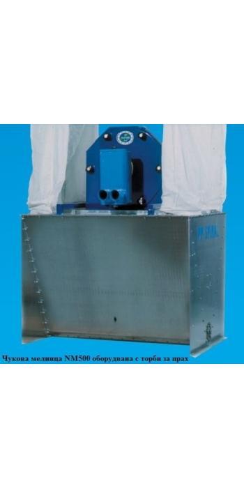 Чукова мелница - NM500-SM